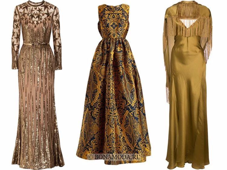 Модные вечерние платья 2018 - тёмные золотые