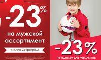 Праздничная скидка 23% на мужскую коллекцию BAON весна-лето 2018