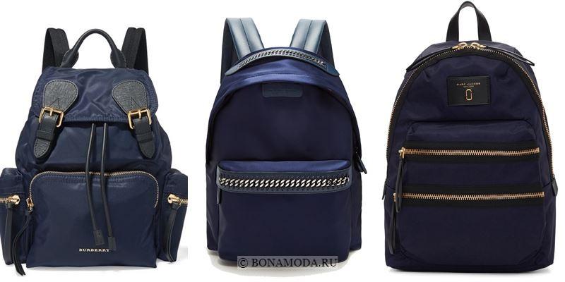 Модные цвета рюкзаков 2018 - тёмно-синие рюкзаки