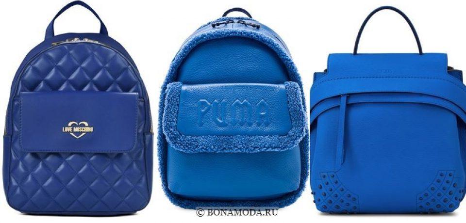 Модные цвета рюкзаков 2018