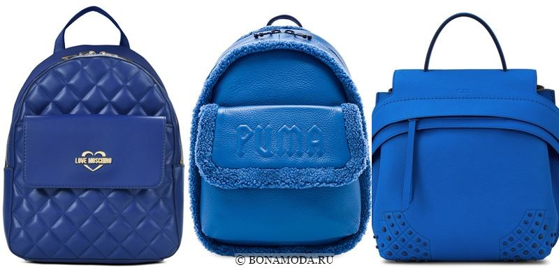 Модные цвета рюкзаков 2018 - ярко синие и голубые рюкзаки из натуральной кожи