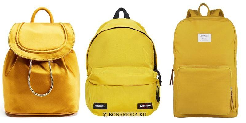 Модные цвета рюкзаков 2018 - текстильные ярко-жёлтые рюкзаки