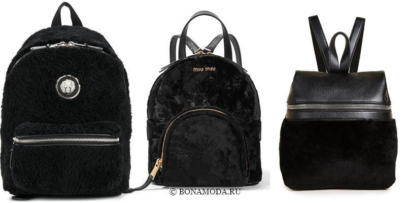 Модные цвета рюкзаков 2018 - чёрные кожаные рюкзаки с отделкой искусственным мехом