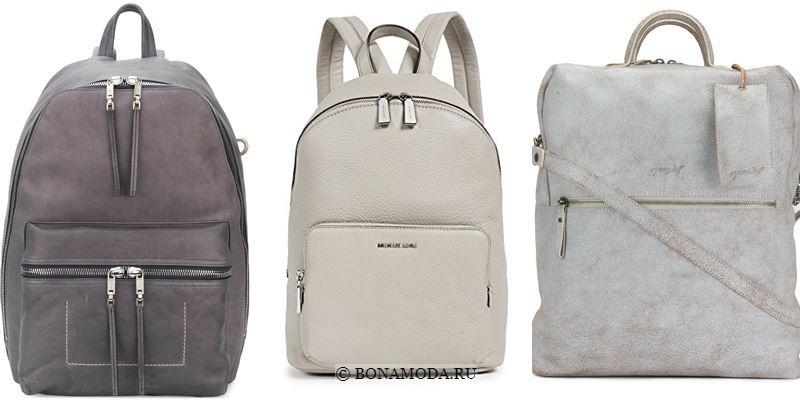 Модные цвета рюкзаков 2018 - серые рюкзаки из натуральной кожи