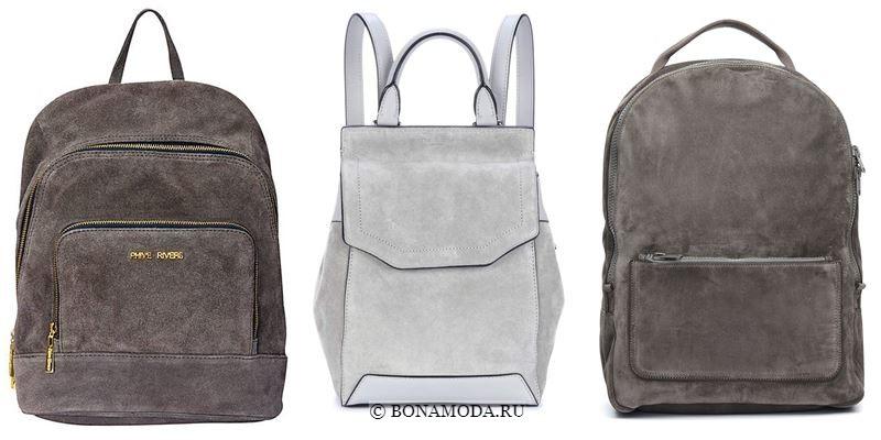 Модные цвета рюкзаков 2018 - серые рюкзаки из натуральной замши
