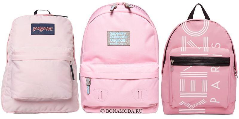 Модные цвета рюкзаков 2018 - розовые текстильные рюкзаки