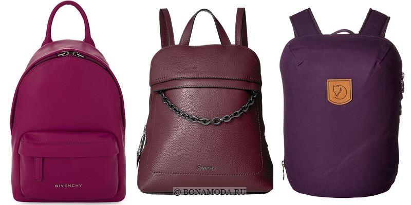 Модные цвета рюкзаков 2018 - рюкзаки оттенков сливового и баклажанового
