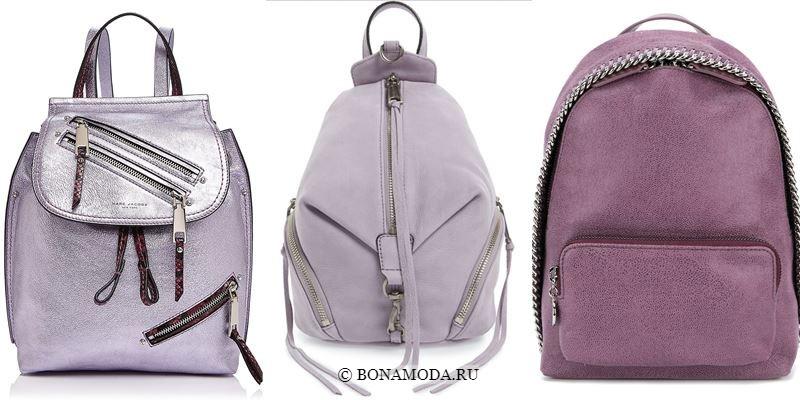 Модные цвета рюкзаков 2018 - лиловые и сиреневые рюкзаки на молниях