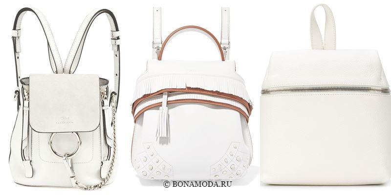 Модные цвета рюкзаков 2018 - белые рюкзаки из натуральной кожи