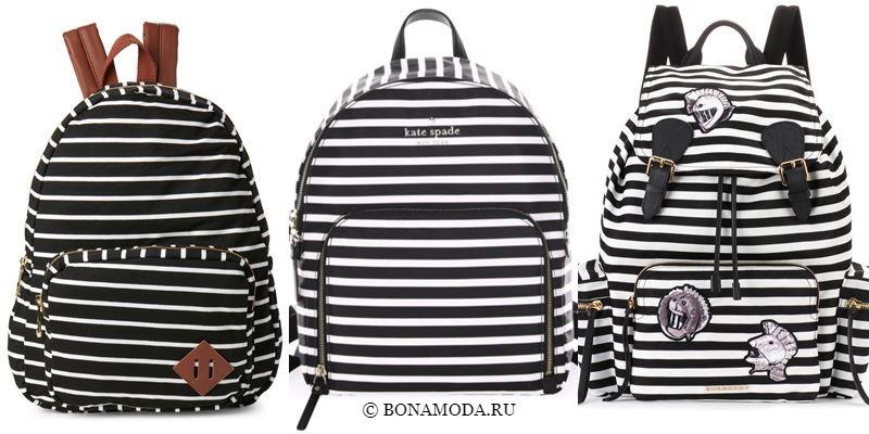 Модные цвета рюкзаков 2018 - чёрно-белые рюкзаки в горизонтальную полоску