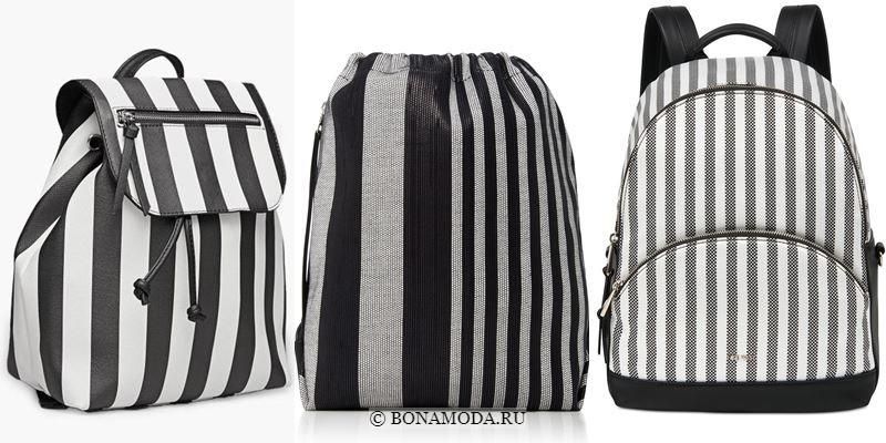 Модные цвета рюкзаков 2018 - чёрно-белые рюкзаки в вертикальную полоску