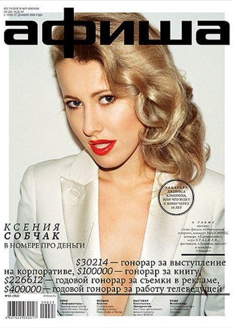 Ксения Собчак: фото обложек журналов - Афиша (декабрь 2009)