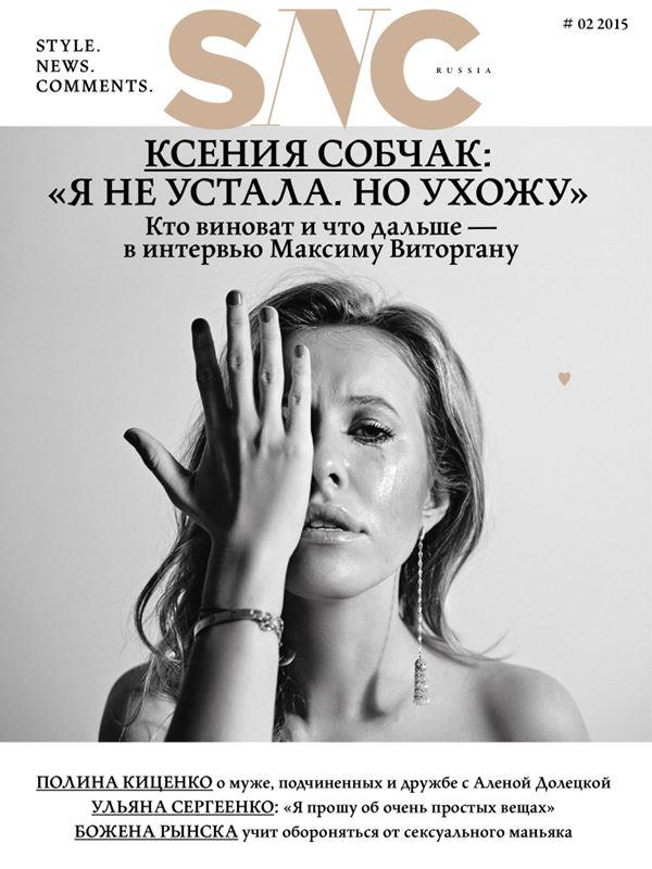 Ксения Собчак: фото обложек журналов - SNC Russia (февраль 2015)