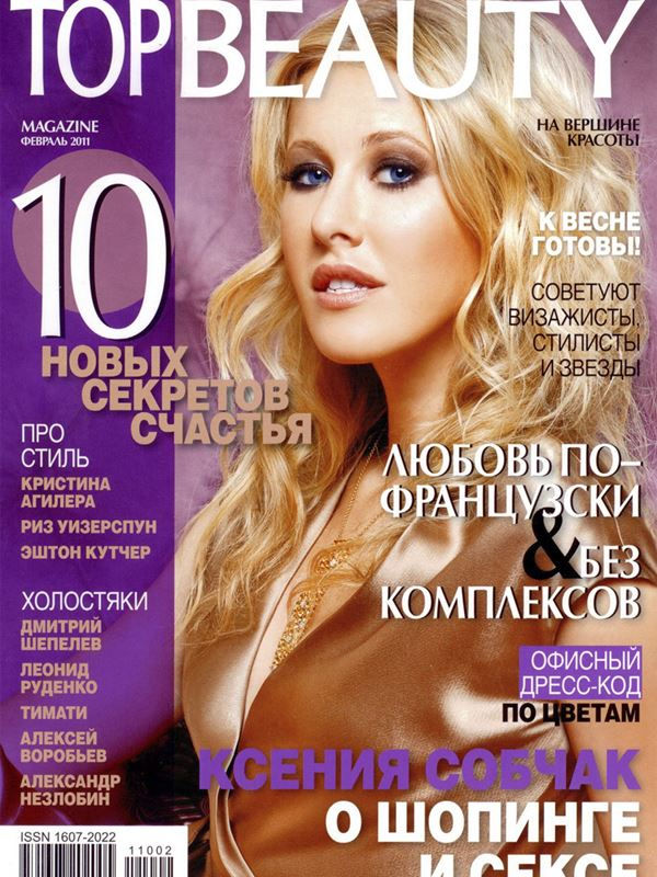 Ксения Собчак: фото обложек журналов - Top Beauty (февраль 2011)