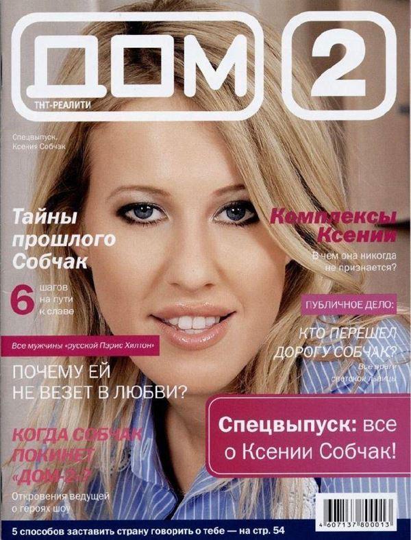 Ксения Собчак: фото обложек журналов - Дом-2 (октябрь 2008)