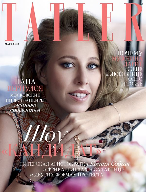 Ксения Собчак: фото обложек журналов - Tatler (март 2018)