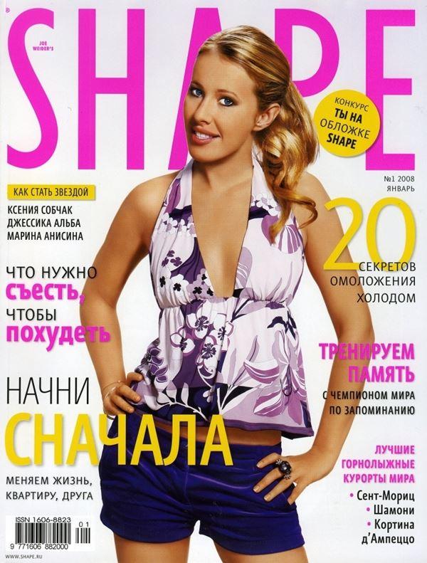 Ксения Собчак: фото обложек журналов - Shape (январь 2008)
