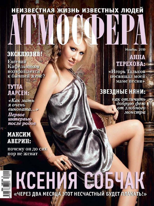 Ксения Собчак: фото обложек журналов - Атмосфера (ноябрь 2010)