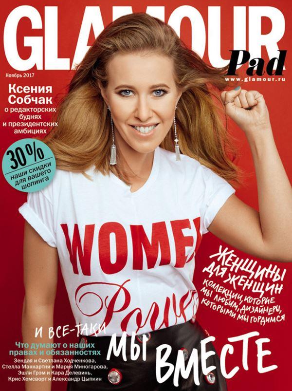 Ксения Собчак: фото обложек журналов - Glamour (ноябрь 2017)
