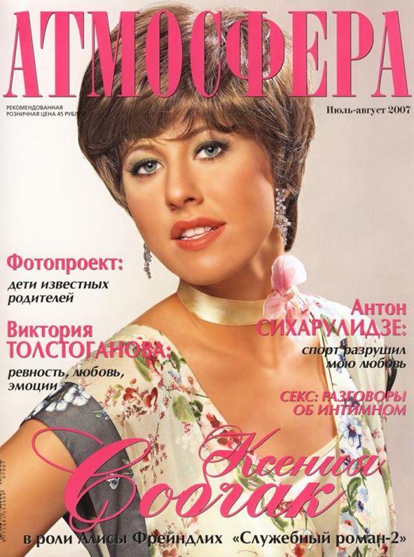 Ксения Собчак: фото обложек журналов - Атмосфера (июль – август 2007)