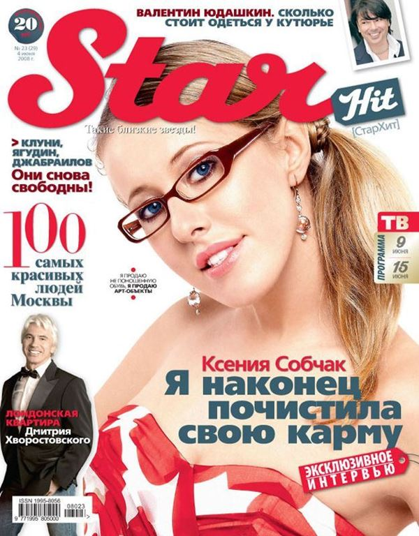 Ксения Собчак: фото обложек журналов - StarHit (июнь 2008)