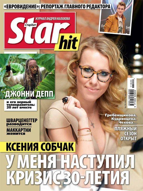 Ксения Собчак: фото обложек журналов - StarHit (май 2011)