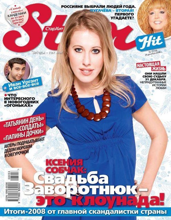 Ксения Собчак: фото обложек журналов - StarHit (декабрь 2008)