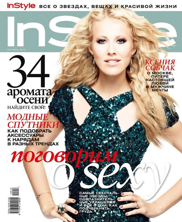 Ксения Собчак: фото обложек журналов - InStyle (октябрь 2010)