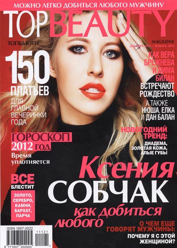 Ксения Собчак: фото обложек журналов - Top Beauty (декабрь 2011 – январь 2012)