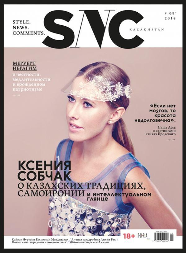 Ксения Собчак: фото обложек журналов - SNC Казахстан (сентябрь 2014)