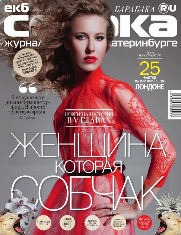 Ксения Собчак: фото обложек журналов - Собака Екатеринбург (август 2012)