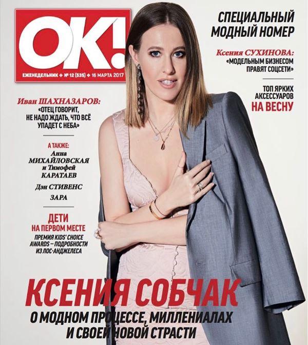 Ксения Собчак: фото обложек журналов - ОК! (март 2017)