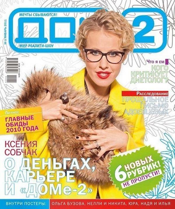 Ксения Собчак: фото обложек журналов - Дом-2 (январь 2011)