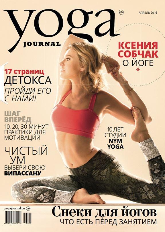 Ксения Собчак: фото обложек журналов - Yoga Journal (апрель 2016)