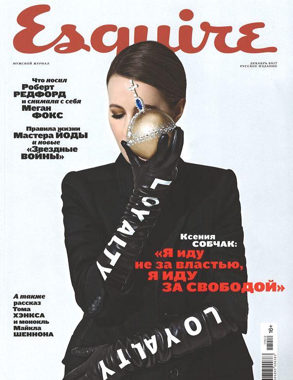 Ксения Собчак: фото обложек журналов - Esquire (декабрь 2017)