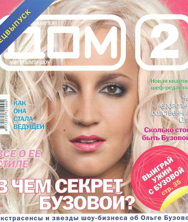 Ольга Бузова до и после: фото обложек журналов - Дом-2 (декабрь 2009)