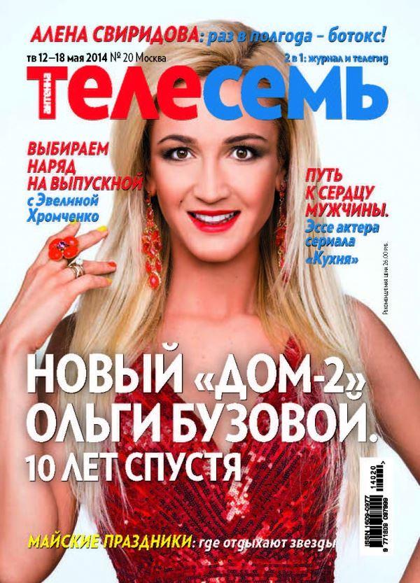 Ольга Бузова до и после: фото обложек журналов - Телесемь (май 2014)