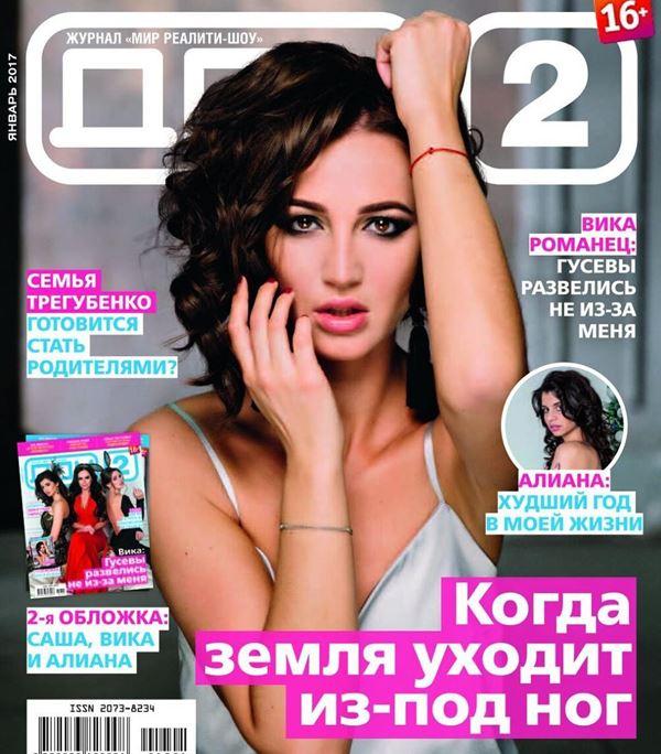 Ольга Бузова до и после: фото обложек журналов - Дом-2 (январь 2017)