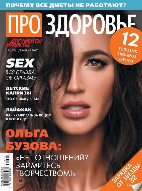 Ольга Бузова до и после: фото обложек журналов - Про здоровье (декабрь 2017)
