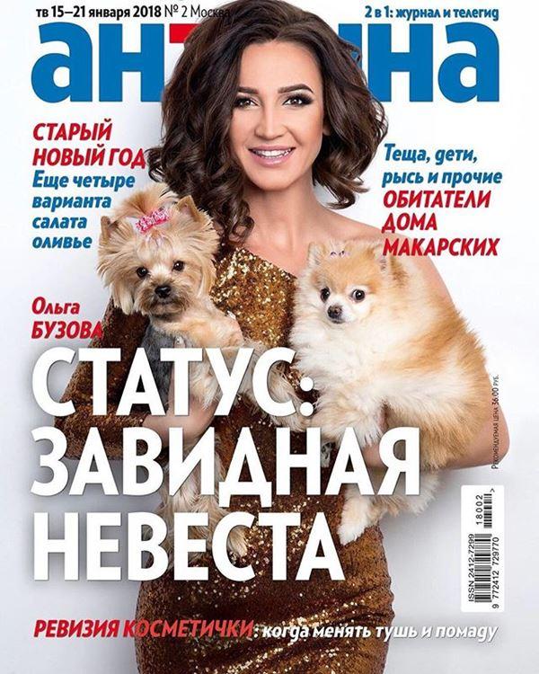 Ольга Бузова до и после: фото обложек журналов - Антенна (январь 2018)