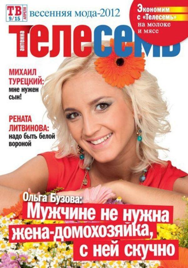 Ольга Бузова до и после: фото обложек журналов - Телесемь (апрель 2012)
