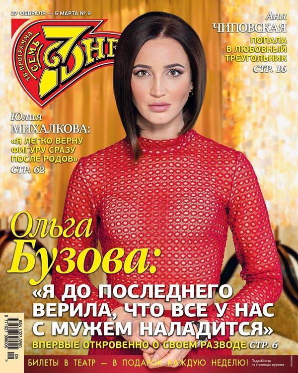 Ольга Бузова до и после: фото обложек журналов - 7 Дней (февраль-март 2017)
