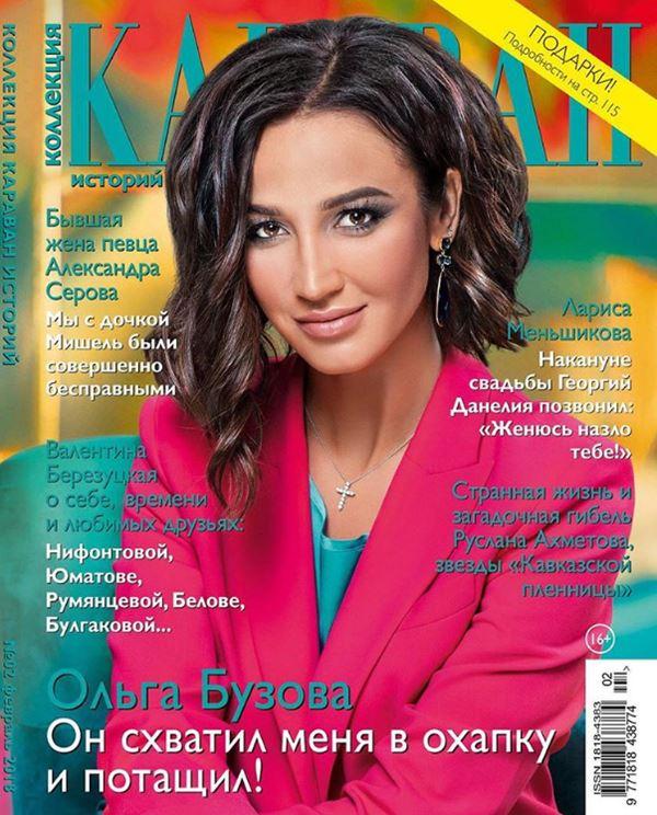 Ольга Бузова до и после: фото обложек журналов - Караван историй (февраль 2018)