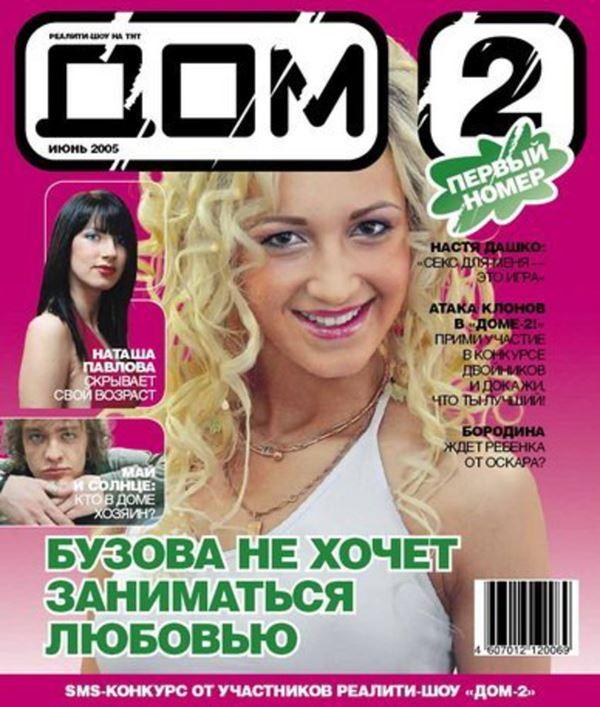 Ольга Бузова до и после: фото обложек журналов - Дом-2 (июнь 2005)