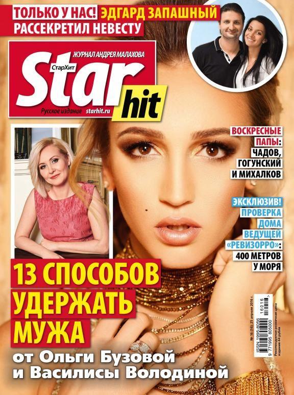 Ольга Бузова до и после: фото обложек журналов - StarHit (апреля 2016)