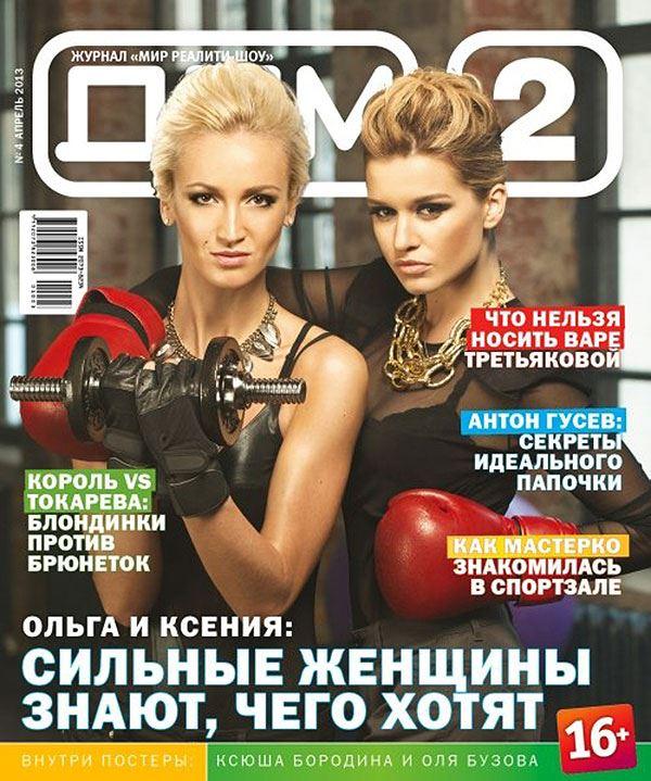 Ольга Бузова до и после: фото обложек журналов - Дом-2 (апрель 2013)