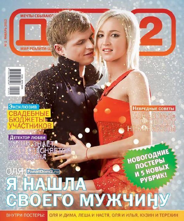 Ольга Бузова до и после: фото обложек журналов - Дом-2 (январь 2012)