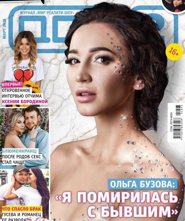 Ольга Бузова до и после: фото обложек журналов - Дом-2 (март 2018)