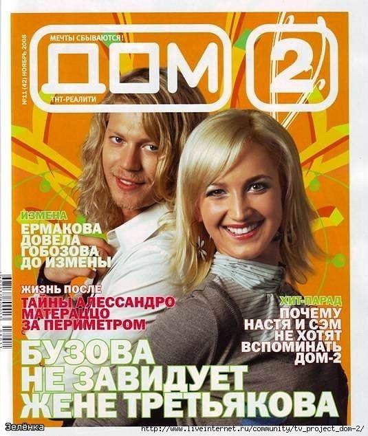Ольга Бузова до и после: фото обложек журналов - Дом-2 (ноябрь 2008)