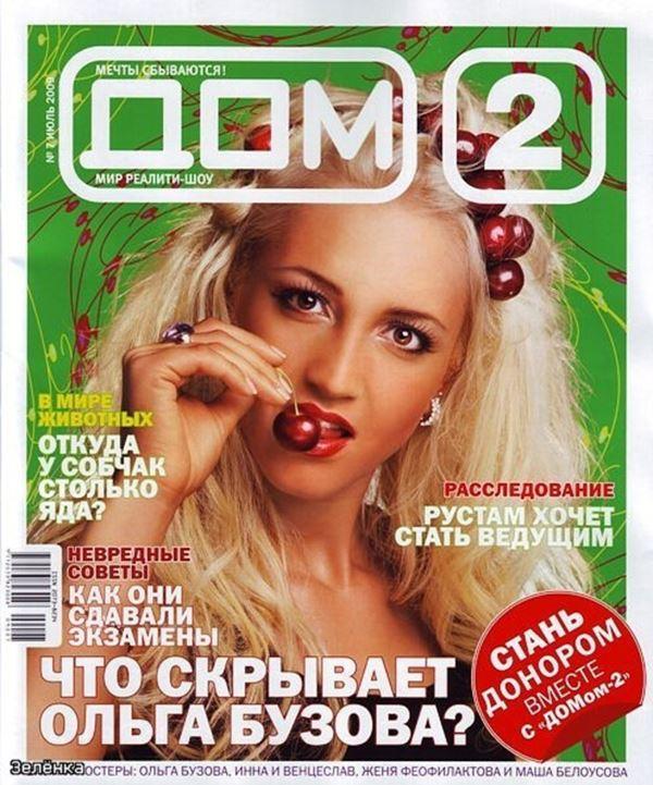 Ольга Бузова до и после: фото обложек журналов - Дом-2 (июль 2009)